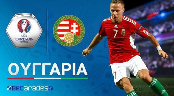 Εθνική Ουγγαρίας Euro 2016