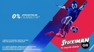 Stoiximan 0% γκανιότα