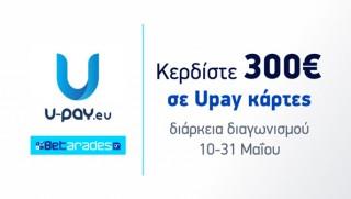 Κέρδισε 300€ σε κάρτες Upay από το Betarades.gr