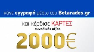 Εγγραφείτε και Κερδίστε 2000€ σε κάρτες