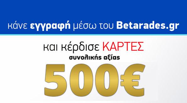 Εγγραφείτε και Κερδίστε 500€ δώρο σε κάρτες