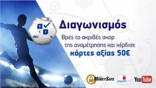 Διαγωνισμός του Betarades.gr σε Youtube & Facebook