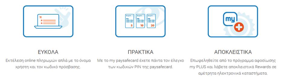 my paysafecard