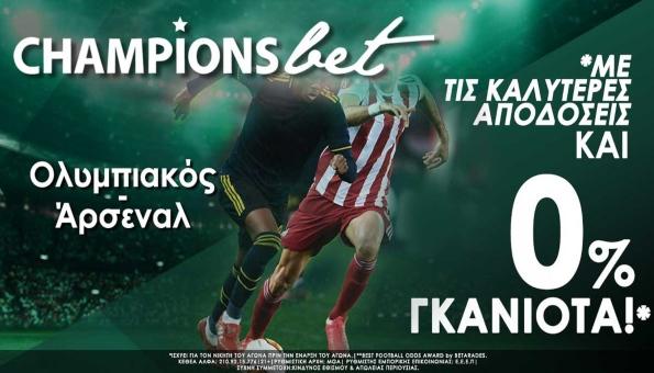 Championsbet ΟΣΦΠ Άρσεναλ