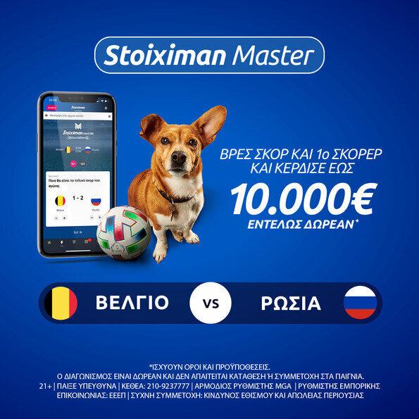 stoiximan master βελγιο ρωσια