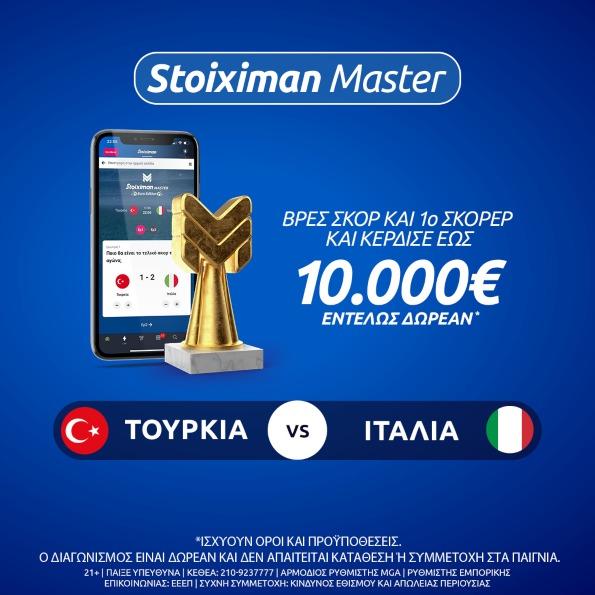 Stoiximan Τουρκία Ιταλία