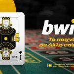 bwin: Ένας βαλές που… ανεβάζει το παιχνίδι σου σε άλλο επίπεδο! (vid)