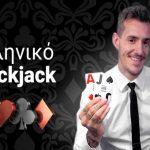 Ελληνικό BlackJack: Άρωμα Ελλάδας από την Evolution!