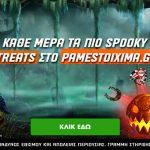 Halloweek με ΣΟΥΠΕΡ προσφορές στο Pamestoixima.gr!
