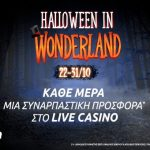 To Halloween έφτασε στο Live Casino στη Stoiximan με σούπερ προσφορά* κάθε μέρα!
